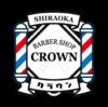 Barber Shop CROWN 埼玉県白岡市のバーバーショップ(床屋) クラウン